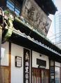 銀座 歌舞伎座前の大野屋