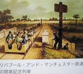 1830年 開業記念列車