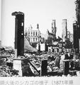 シカゴ大火(1871年)