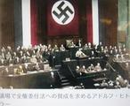 全権委任法の成立(1933年3月)
