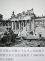 第二次世界大戦での破壊(1945年)