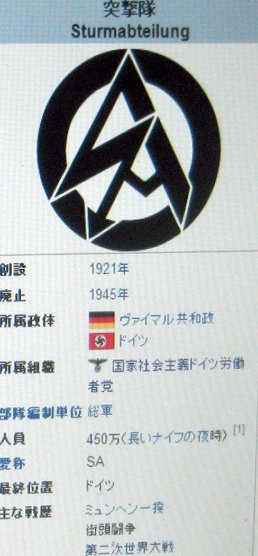 党 ナチ ヒトラー