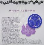 徳川旗本八万騎の家紋