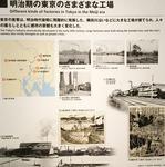 明治期の東京の様々な工場
