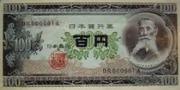 100円紙幣の板垣退助