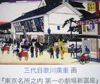 東京名所之内 第一の劇場新富座