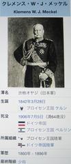 日本陸軍参謀本部育ての親・メッケル