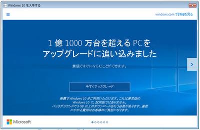 windows10-update-2