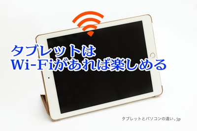 tablet_wifi