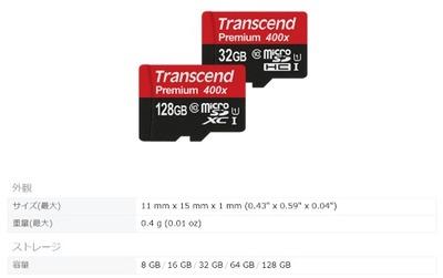 ヤフオク!に偽のトランセンド製256GB microSD出品 トランセンド公式「うち128Gまでしか出してません」