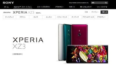 ソニー「Xperia」はなぜiPhone、サムスンファーウェイに負けたのか?スペック値段でも劣勢