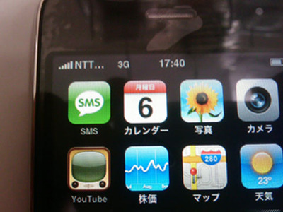 apple nttdocomo