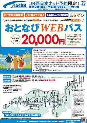 JR西日本、2万円で乗り放題の「おとなびWEBパス」発売