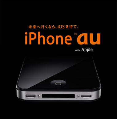 au_iphone