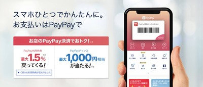 paypay-20191001