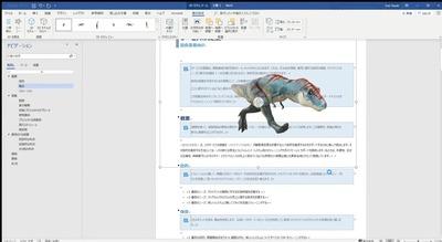 """マイクロソフト、Wordに""""暴れ回るティラノサウルス""""表示機能を追加「虚構かと思った」「退職願に入れたい」"""