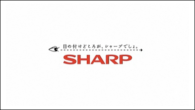 sharp_slogan02