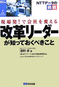 NTTデータ hspace=
