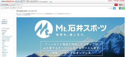 ヨドバシ、石井スポーツと通販サイト統合 商品5万点