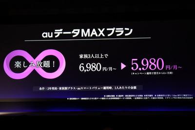 auがデータ容量無制限の「au データMAXプラン」月8980円 ただしテザリング使用の場合は20GB/月の制限あり