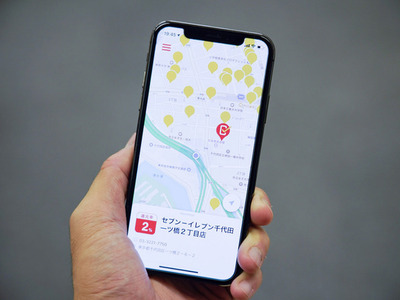 政府のキャッシュレス還元事業、地図アプリ公開--「近くの対象店舗」など検索しやすく