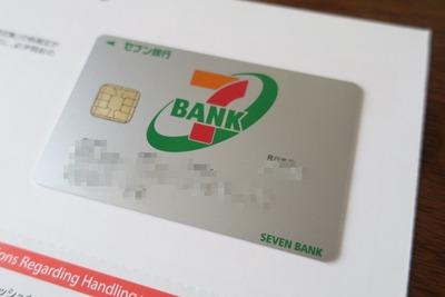 セブン銀行1
