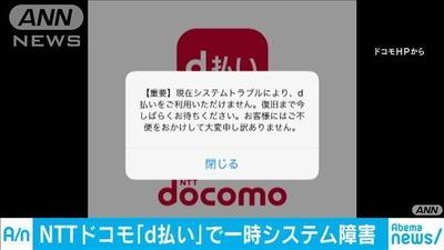 NTTドコモ、d払いなどの決済サービスでシステムトラブル