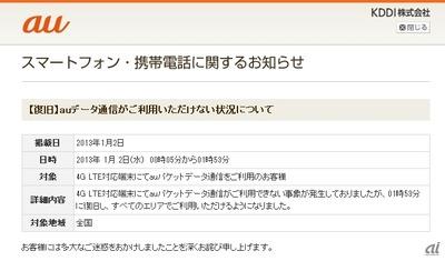 KDDI1_20130102_02