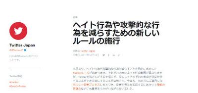 ah_twitter1