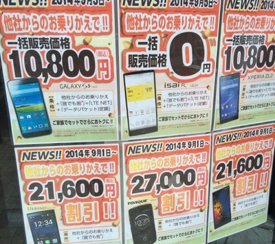 iPhone登場で値下がりしたAndroid1