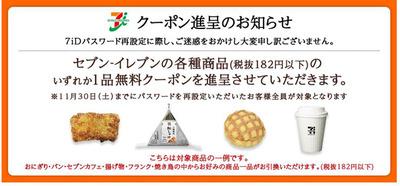 セブンが不正被害でお詫び 182円分のクーポン配布