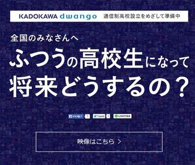 sk_kadokawa_01