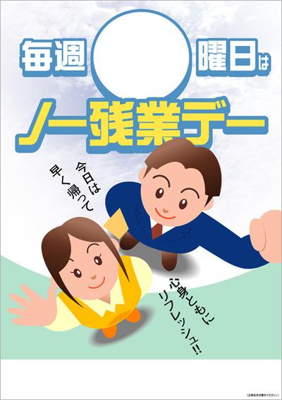 no-zangyo_poster