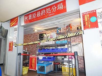 ジャンク品の専門店「秋葉原最終処分場。」がオープン、無条件買い取りもあり