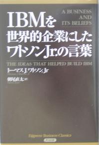 IBMワトソンjr.jpg