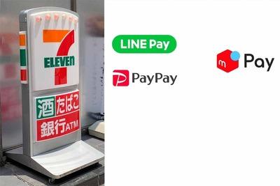 セブン-イレブン、PayPay・メルペイ・LINE Payで最大20%還元。7月11日から