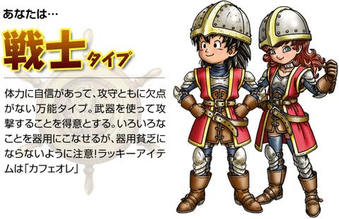 dorakue_game _shokugyou_sensi