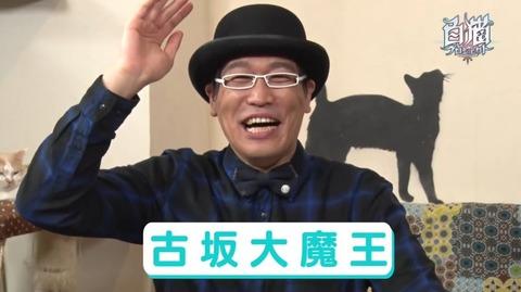 kosaka-daimaou1