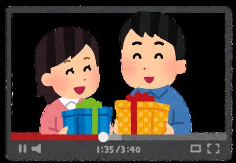present_koukan_couple
