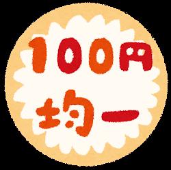 pop_kinitsu_100