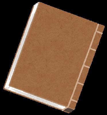 book_watoji
