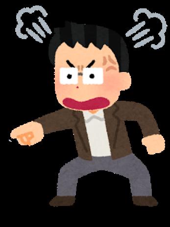 toushika_kabunushi_angry