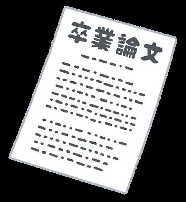 document_sotsugyou_ronbun