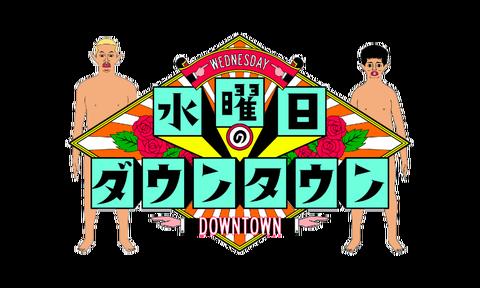 suiyoubinodowntown