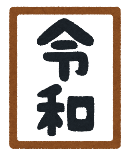 gengou_frame_reiwa