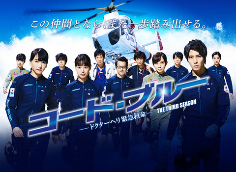 codeblue3rdseason