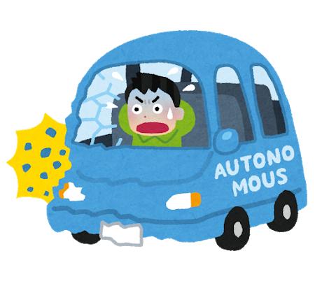 car_jidouunten_jiko