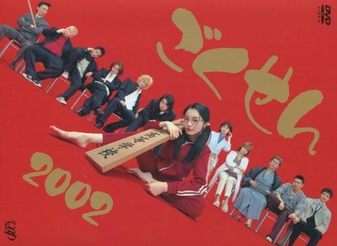 goku2002