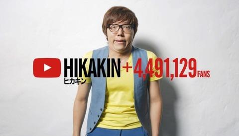 HIKAKIIN-600x342