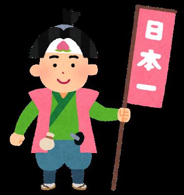 monogatari_momotarou_solo